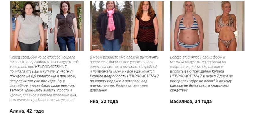 до и после курса для похудения