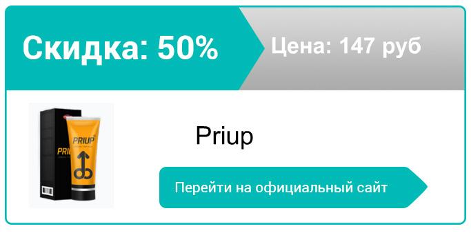 как заказать Priup