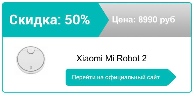 как заказать Xiaomi Mi Robot 2
