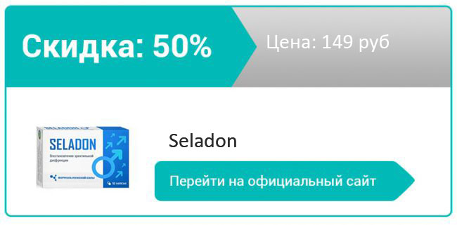 как заказать Seladon
