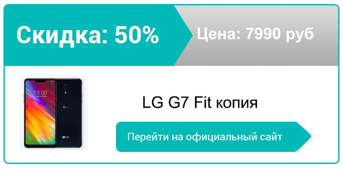 как заказать LG G7 Fit копию