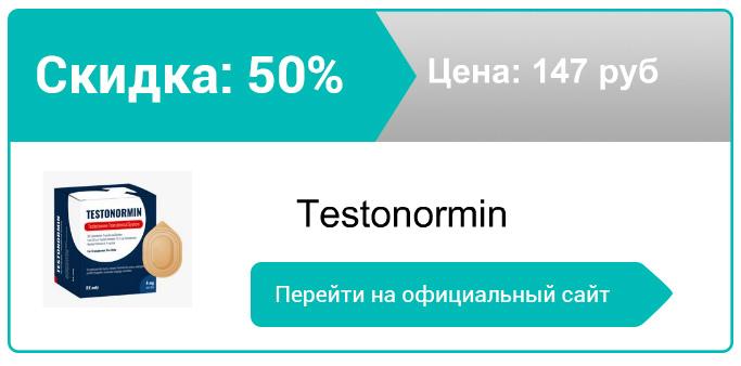 как заказать Testonormin