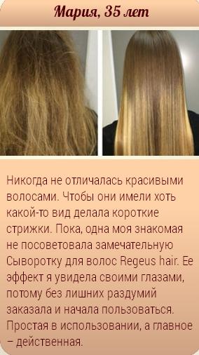Regeus hair отзывы