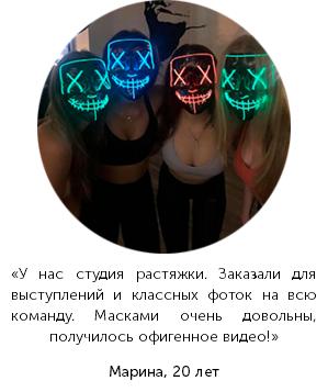 Неоновая маска отзывы