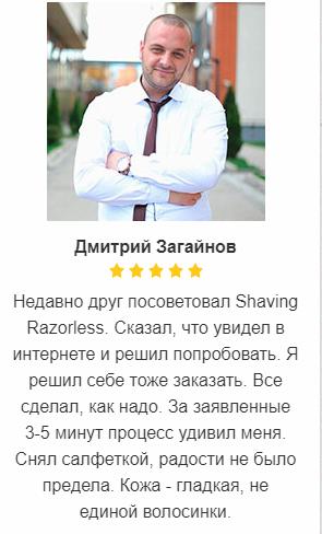 Razorless Shaving реальные отзывы
