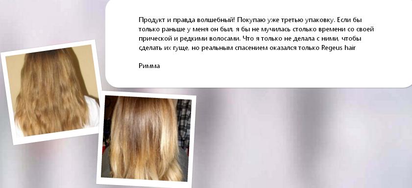 Regeus hair реальные отзывы