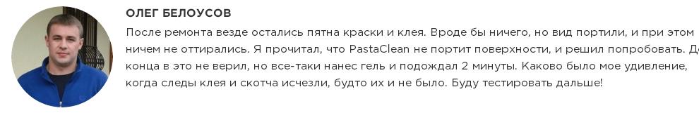 Pastaclean отзывы