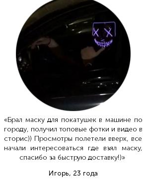 Неоновая маска отзывы покупателей