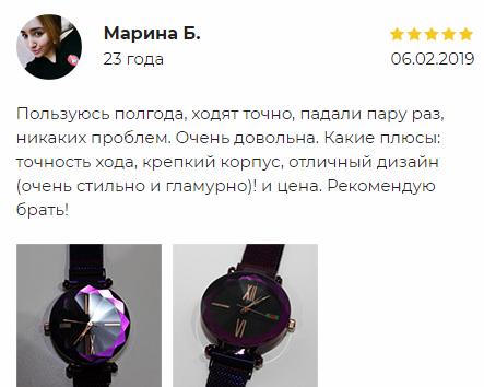 Starry Sky Watch отзывы покупателей