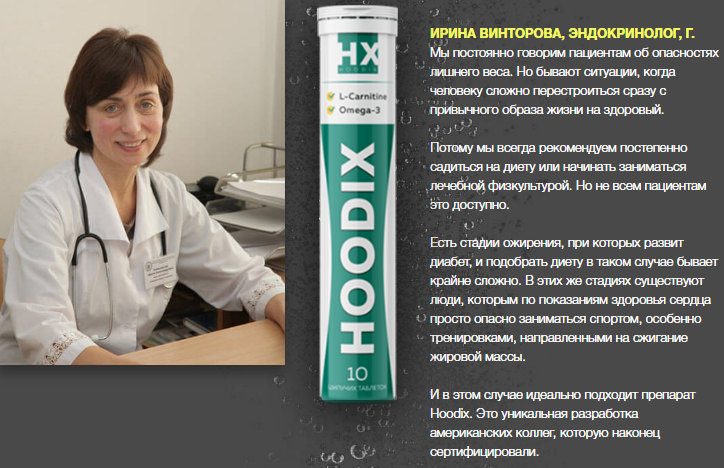 Hoodix отзывы специалистов