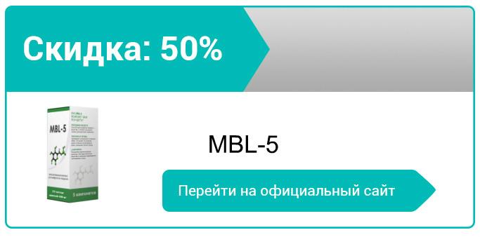 как заказать MBL-5