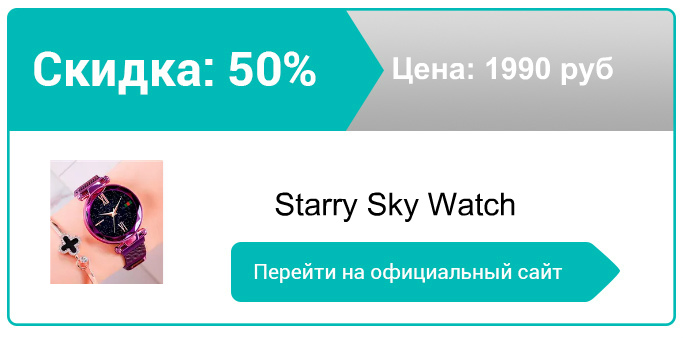как заказать Starry Sky Watch