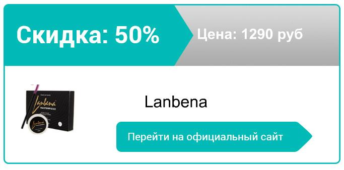 как заказать Lanbena