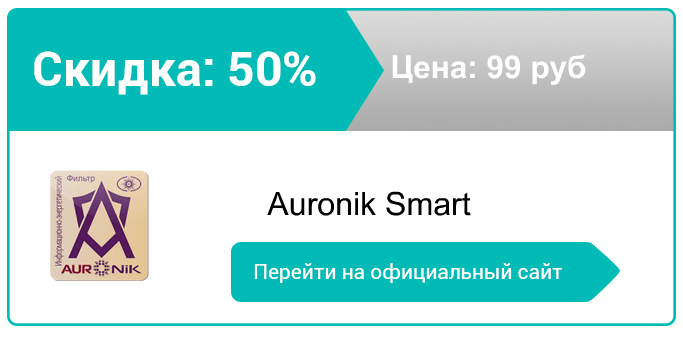 как заказать Auronik Smart