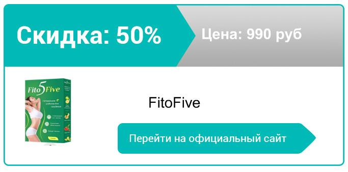 как заказать FitoFive