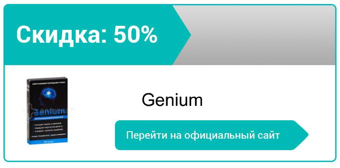 как заказать Genium