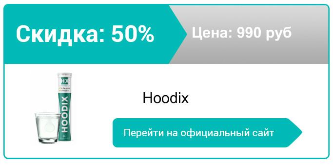 как заказать Hoodix