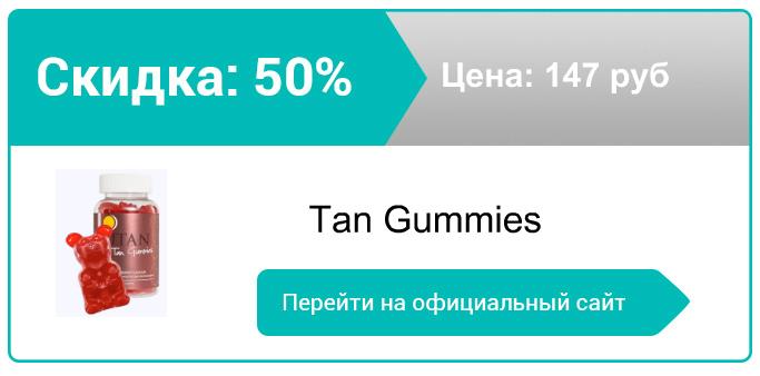 как заказать Tan Gummies
