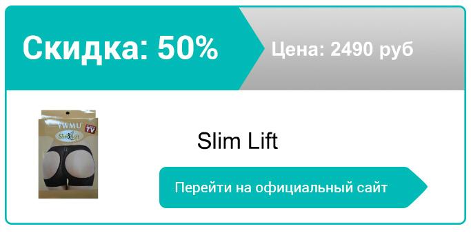 как заказать Slim Lift