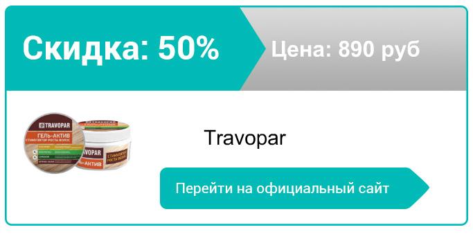 как заказать Travopar