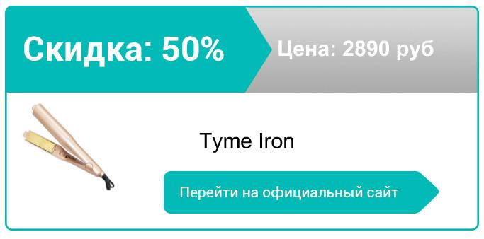 как заказать Tyme Iron