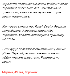 Roach Doctor отзывы