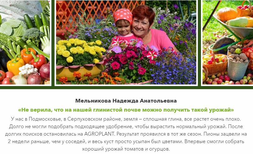 Agroplant отзывы