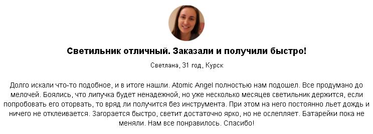 Atomic Angel отзывы