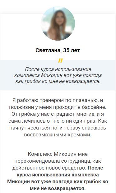 Микоцин отзывы покупателей