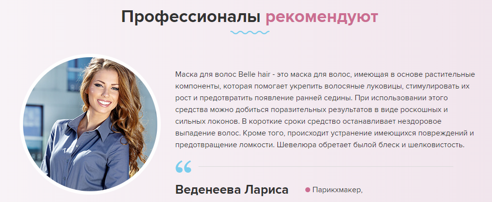 Belle hair отзывы специалистов