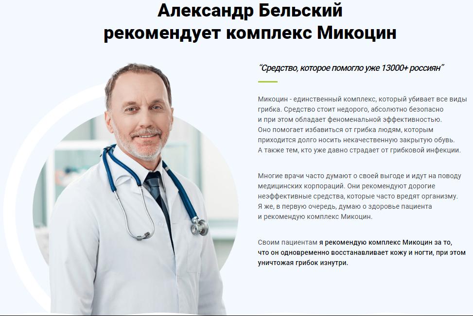Микоцин отзывы специалистов