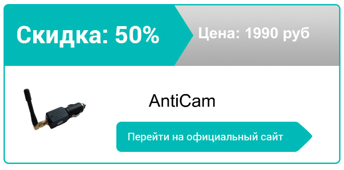 как заказать AntiCam