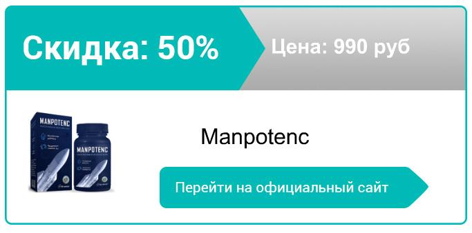 как заказать Manpotenc