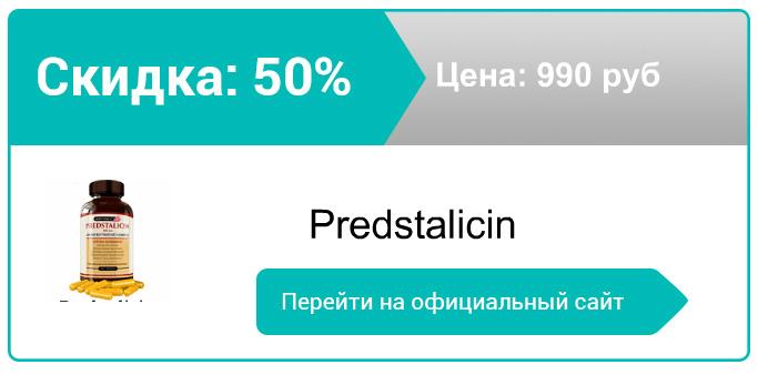 как заказать Predstalicin