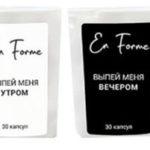 En Forme  — двойной комплекс для снижения веса