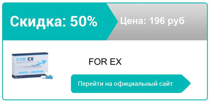 как заказать FOR EX