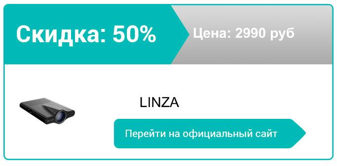 как заказать устройство LINZA