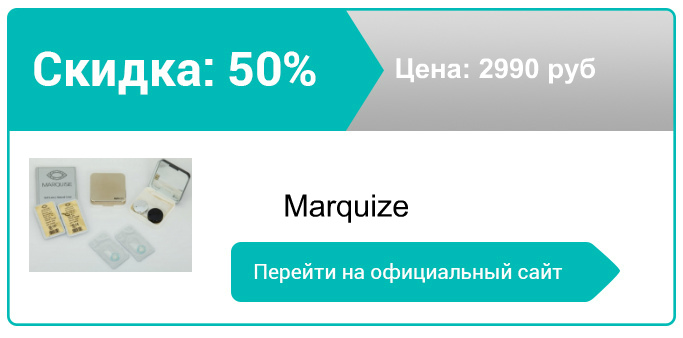 как заказать Marquize