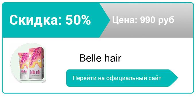 как заказать Belle hair