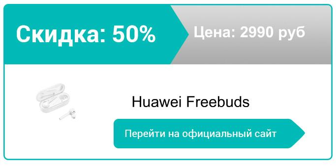 как заказать Huawei Freebuds