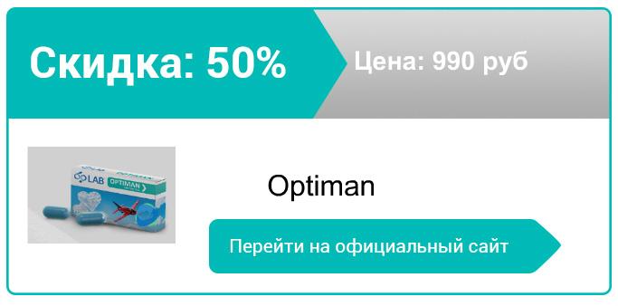как заказать Optiman