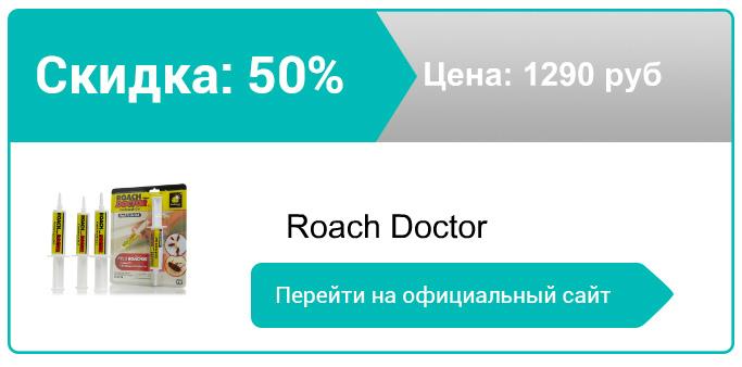 как заказать Roach Doctor