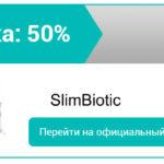 как заказать SlimBiotic