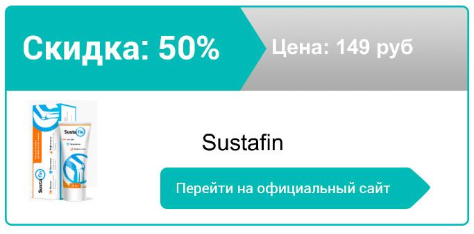 как заказать Sustafin