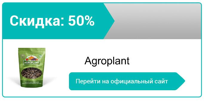 как заказать Agroplant
