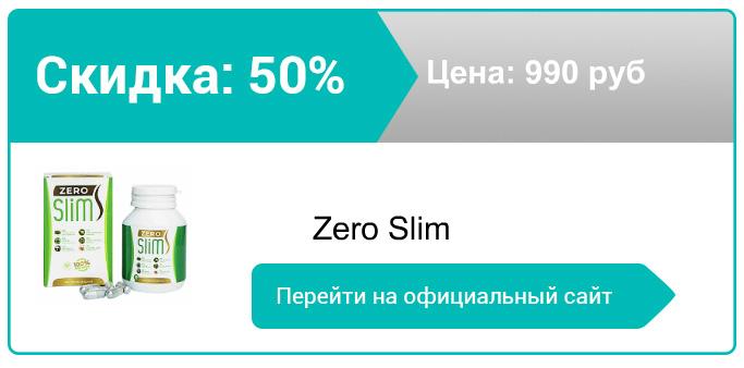 как заказать Zero Slim