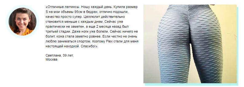 Flex отзывы