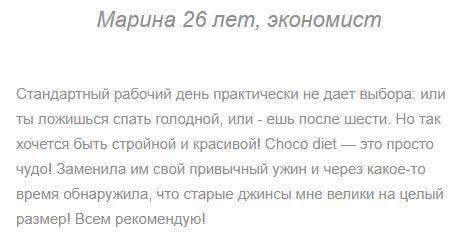 Choco diet отзывы