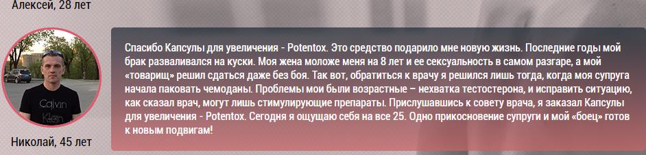 Potentox реальные отзывы