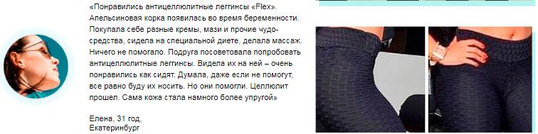 Flex отзывы покупателей